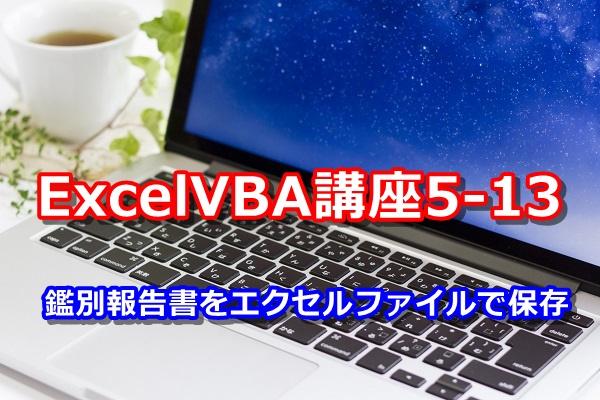 VBA講座5-13 鑑別報告書をエクセルファイルで保存する | どこ